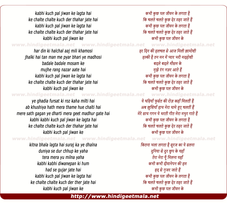 lyrics of song Kabhi Kuchh Pal Jeevan Ke Lagta Hai Ke Chalte Chalte