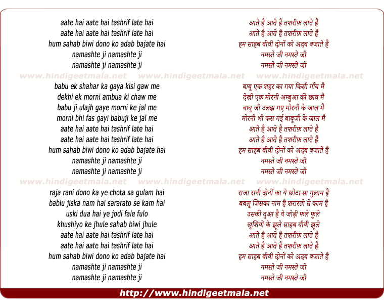 lyrics of song Aate Hai Tashrif Late Hai