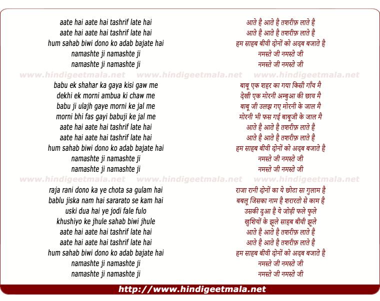 lyrics of song Aate Hai Tashrif Late Hai Hum Sahab Biwi Dono Ko Adab Bajate Hai