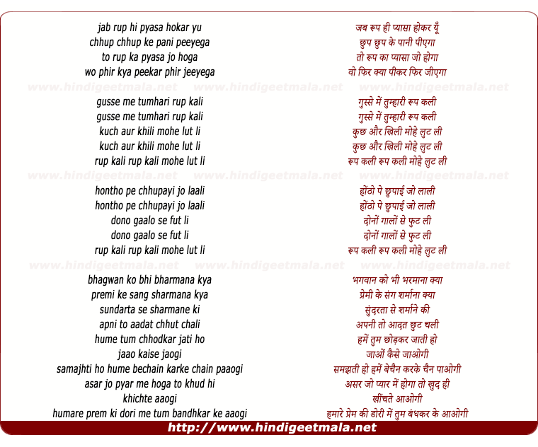 lyrics of song Jab Rup Hi Pyasa Ho Kar Yu Chup Chup Ke Pani