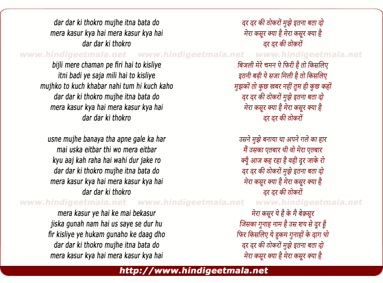 lyrics of song Mera Kasoor Kya Hai
