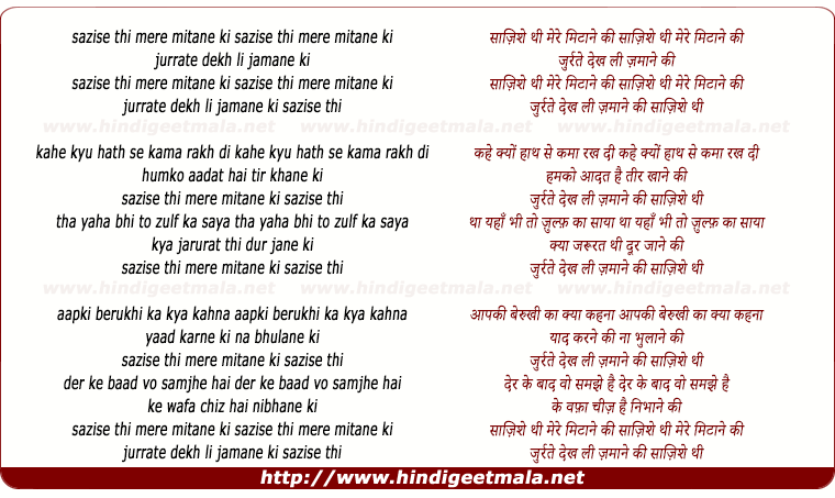 lyrics of song Saazishe Thi Mere Mitane Ki