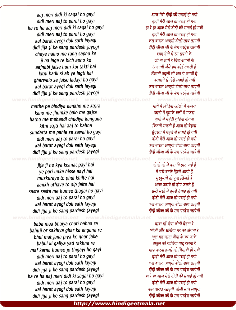 lyrics of song Aaj Meri Didi Ki Sagai Ho Gayi