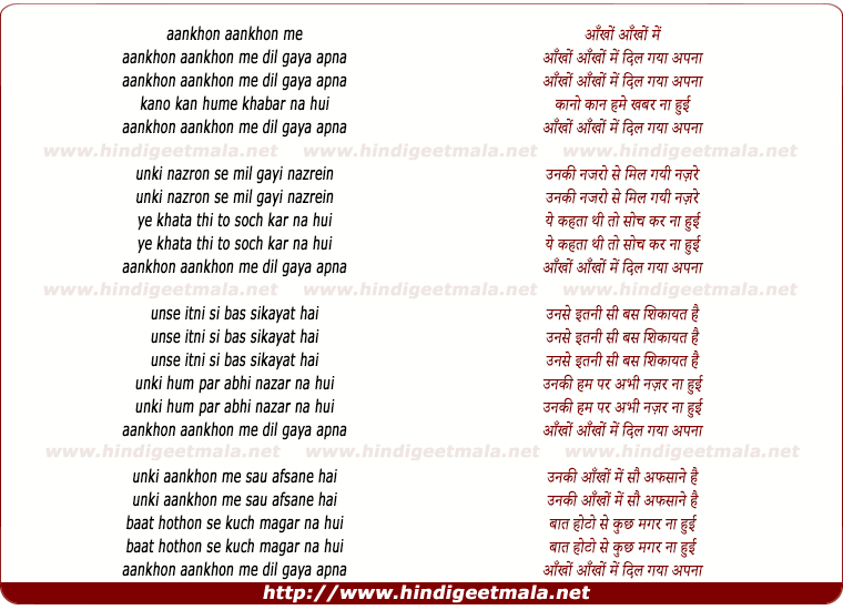 lyrics of song Aankhon Aankhon Me Dil Gaya Apna