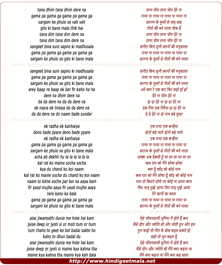 lyrics of song Tana Dim Tana Dim Dere Na, Sargam Ke Phulo Se