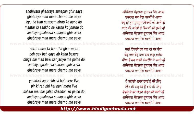 lyrics of song Andhiraya Gehraya Suna Pan Phir Aaya