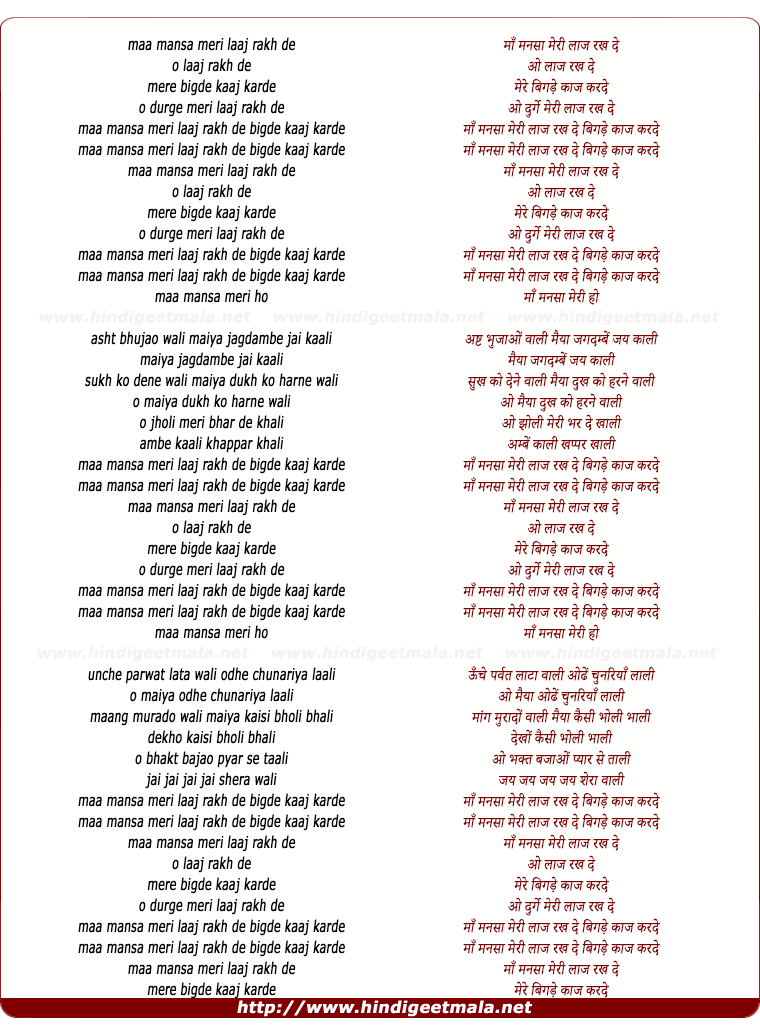 lyrics of song Ma Mansa Meri Laaj Rakh Le