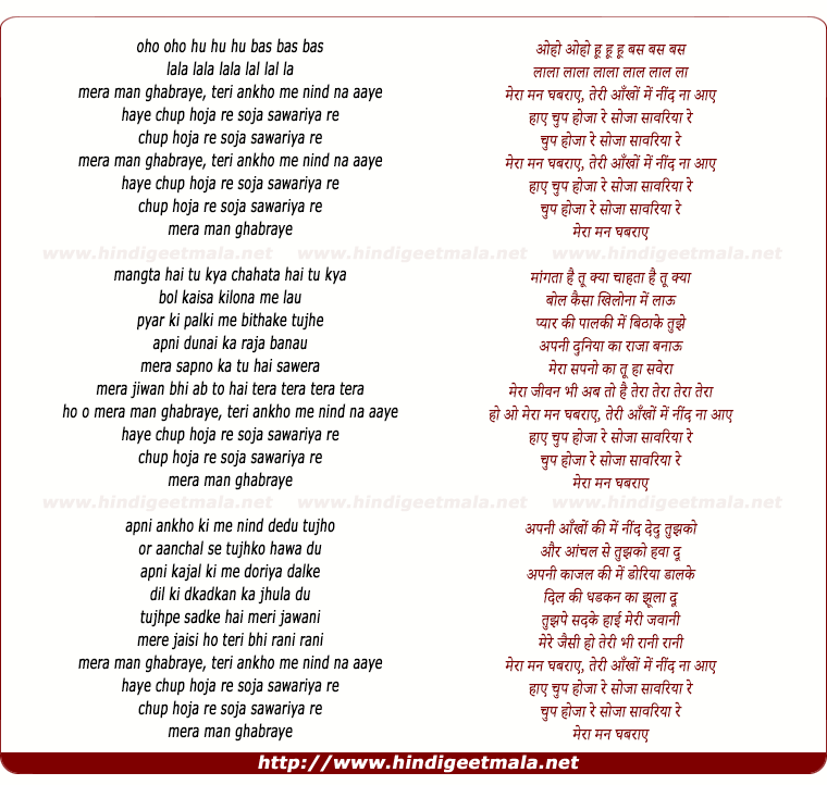 lyrics of song Mera Man Ghabraye