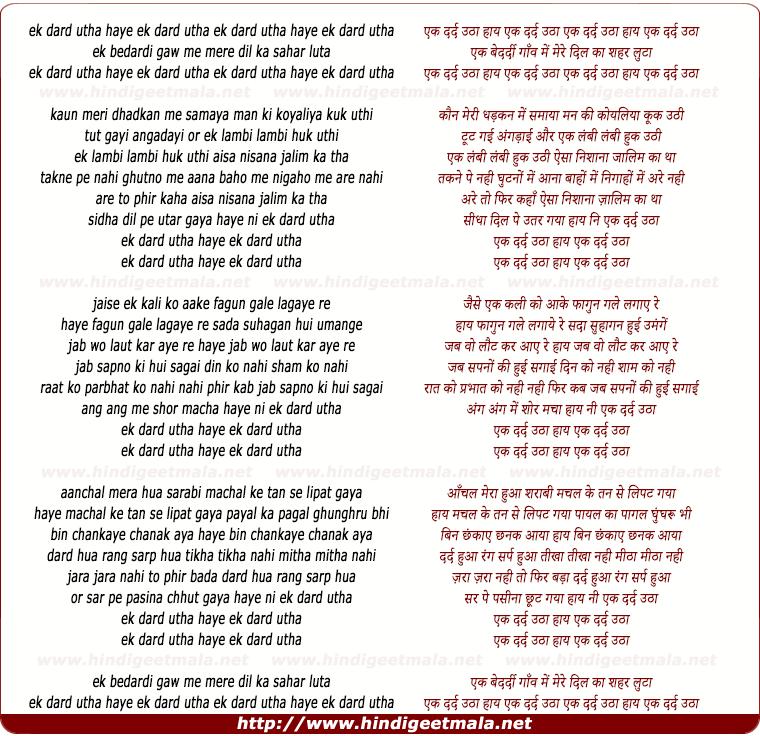 lyrics of song Ek Dard Utha Haye