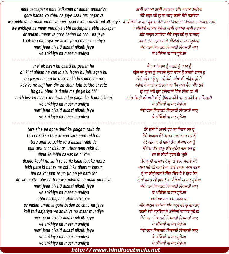 lyrics of song Ankhiyan Na Maar Mundia