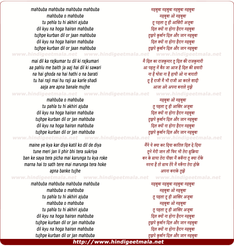 lyrics of song Mehbooba O Mehbooba