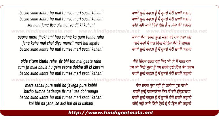 lyrics of song Bachho Suno Kehta Hu Mai Tumse Mere Sachi Kahani