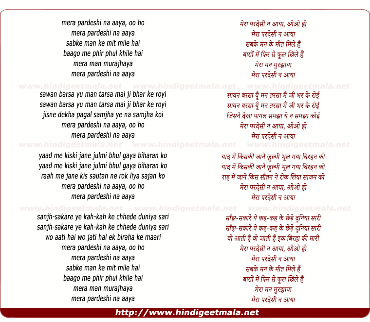 lyrics of song Mera Pardesi Na Aaya, Sabke Man Ke Mit Mile Hai