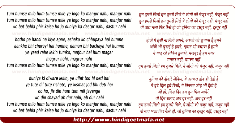 lyrics of song Tum Humse Milo Hum Tumse Mile
