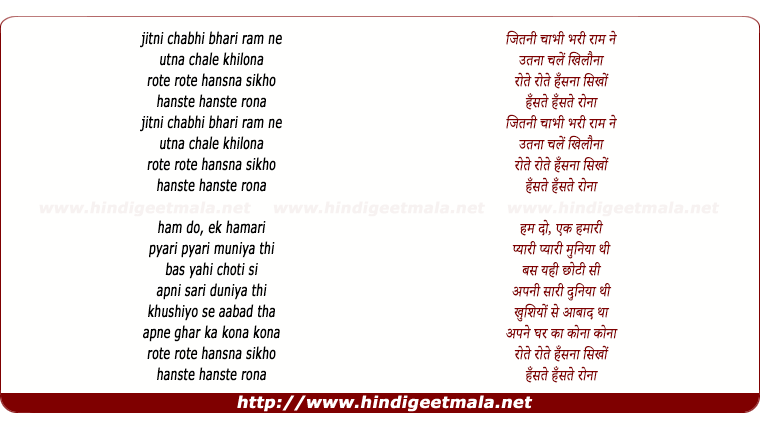 lyrics of song Rote Rote Hasna Seekho, Haste Haste Rona, Jitni Chabi Bhari Ram Ne (sad)