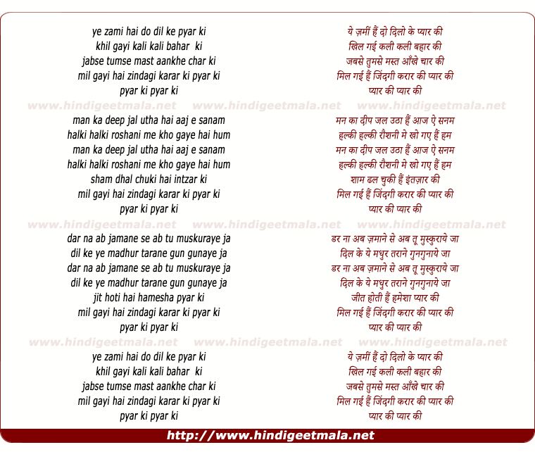 lyrics of song Yeh Zamin Hai Do Dilo Ke Pyar Ki