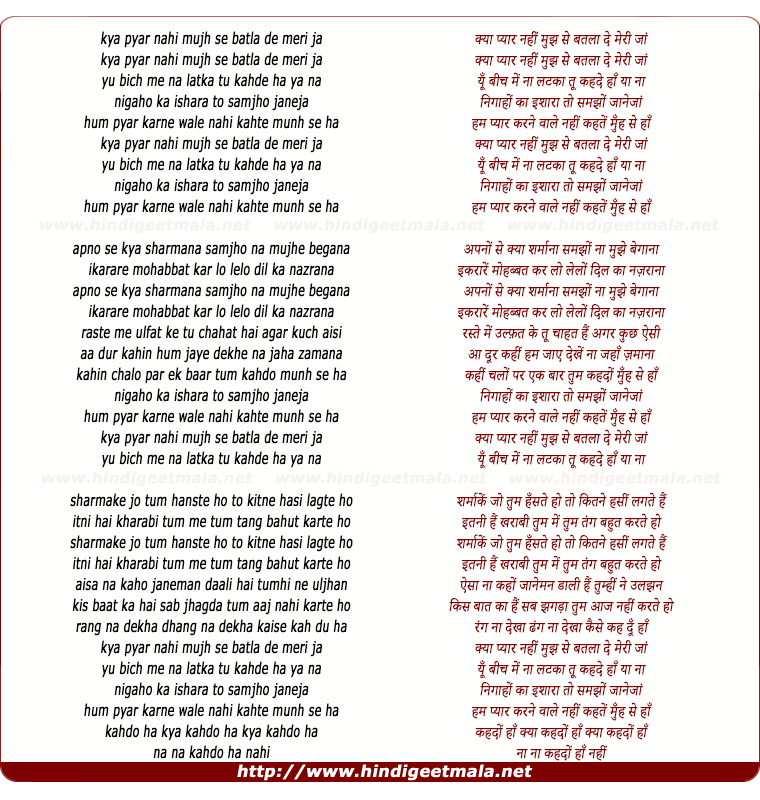 lyrics of song Kya Pyar Nahi Mujh Se