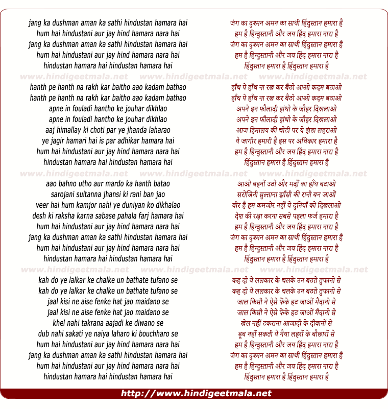 lyrics of song Jang Ka Dushman Aman Ka Saathi