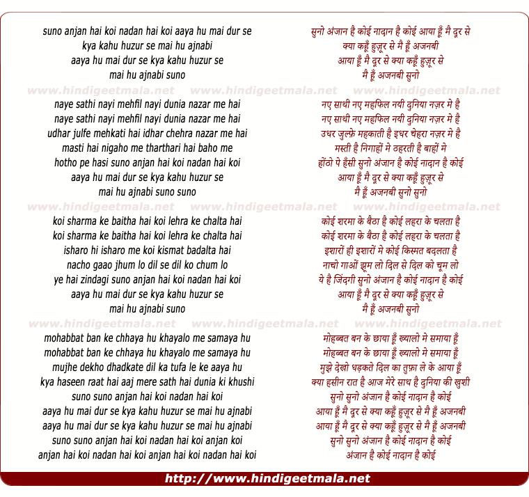 Koi Puche Mere Dil S Song: Anjaan Hai Koi Nadan Hai Koi, Aaya Hu Mai Dur Se Jata Hu