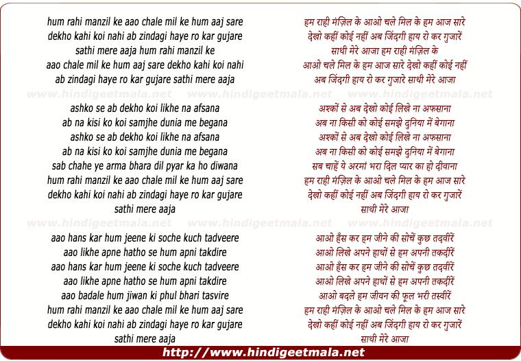 Aaja Re Mere Pyar Ke Rahi V B S Chaya Geet Download
