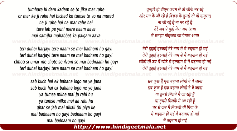 lyrics of song Teri Duhai Harjaayi Tere Naam Se Phir Badnaam Ho Gayi