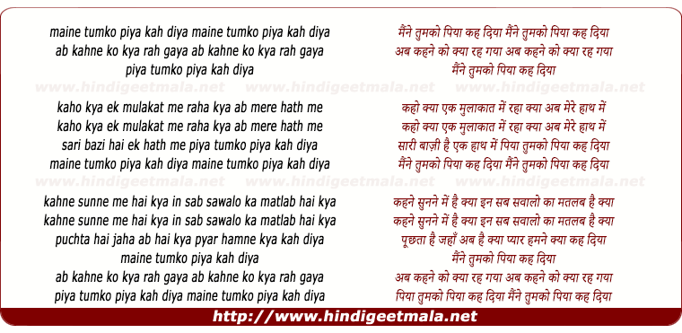 lyrics of song Maine Tumko Piya Keh Diya, Ab Kehne Ko Kya Reh Gaya
