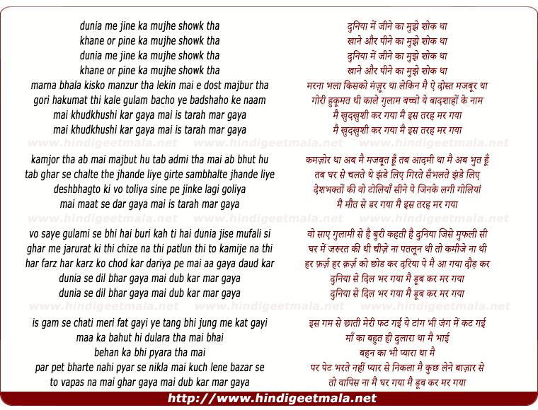 Duniya Me Jeene Ka Mujhe Shauk Tha - दुनिया में जीने का ...
