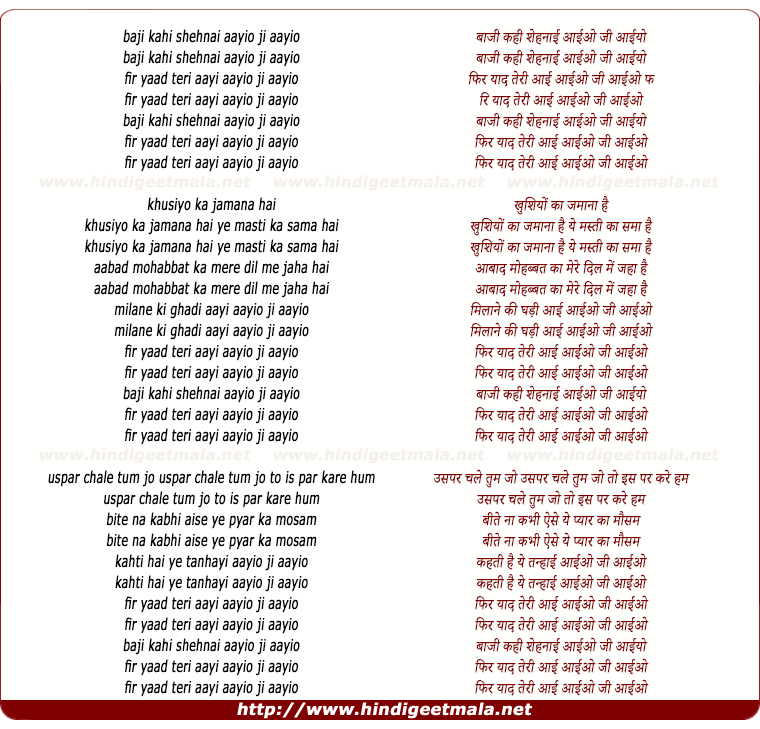 lyrics of song Baji Kahi Shehnai Aayio Ji Aayio