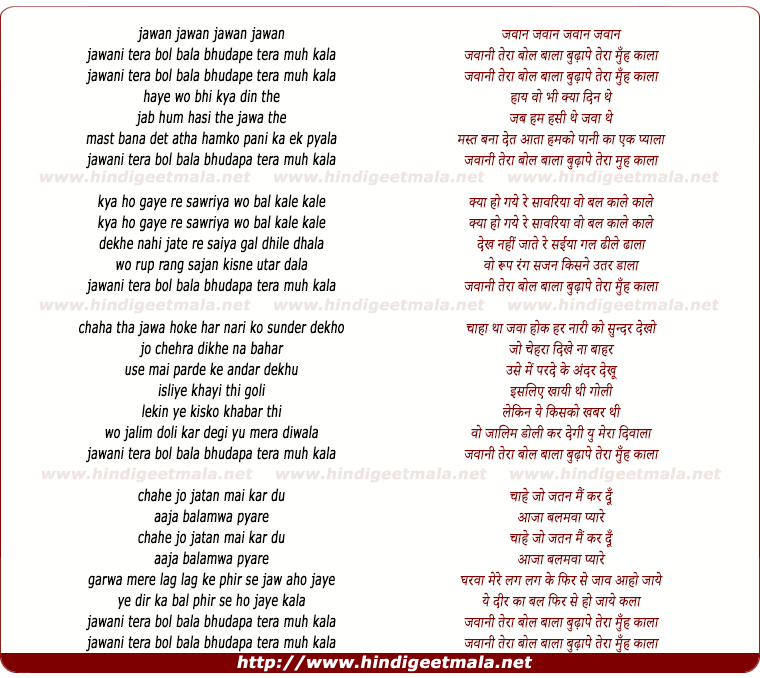 lyrics of song Jawani Tera Bol Bala Bhudapa Tera Muhe Kala