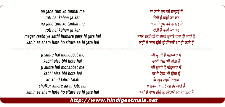 lyrics of song Kahi Se Shaam Hote Hi Sitare Aa Hi Jate Hai