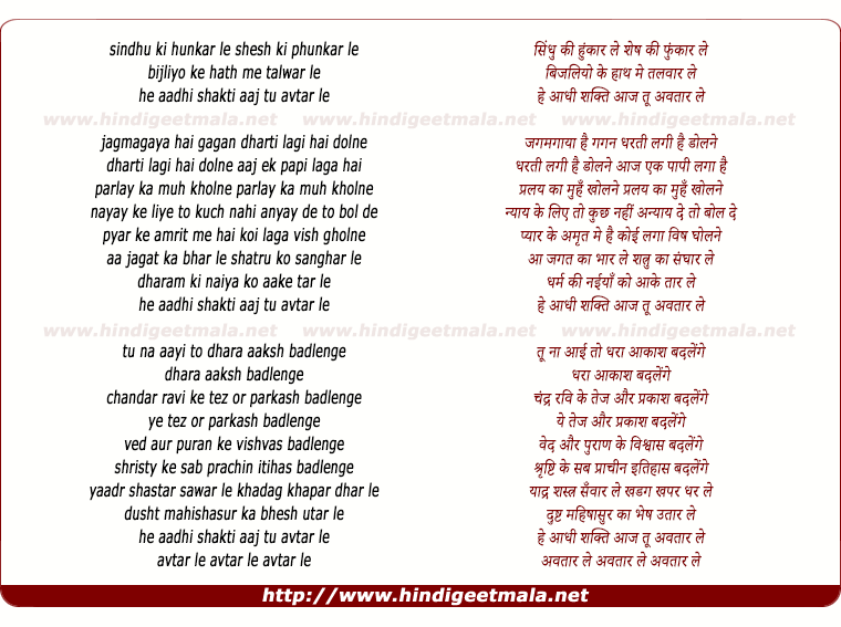 lyrics of song Sindhu Ki Hunkar Le He Aadhi Shakti Aaj Tu Awtar Le