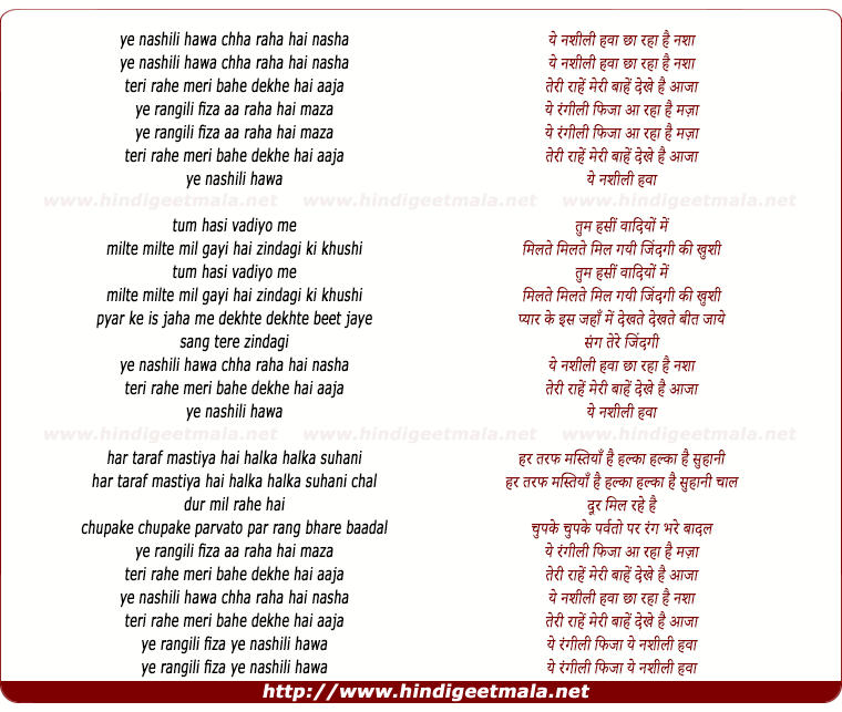 lyrics of song Yeh Nasheeli Hawa Chhaa Raha Hai Nasha
