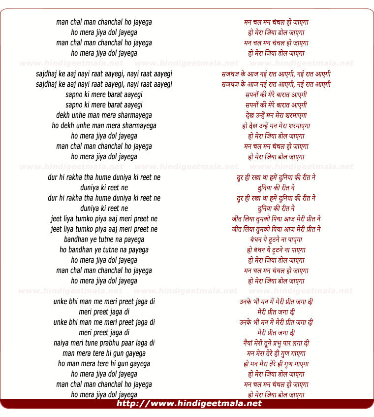 lyrics of song Man Chal Man Chanchal Ho Jayega, Ho Mera Jiya Dol Jayega