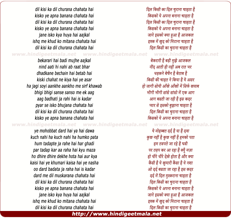 lyrics of song Dil Kisi Ka Dil