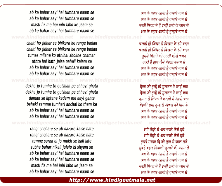 lyrics of song Ab Ke Bahar Aayi Hai Tumhare Naam Se
