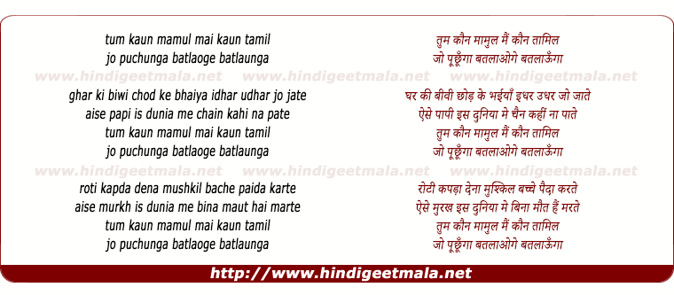 lyrics of song Tum Kaun Mamul Mai Kaun Tamil