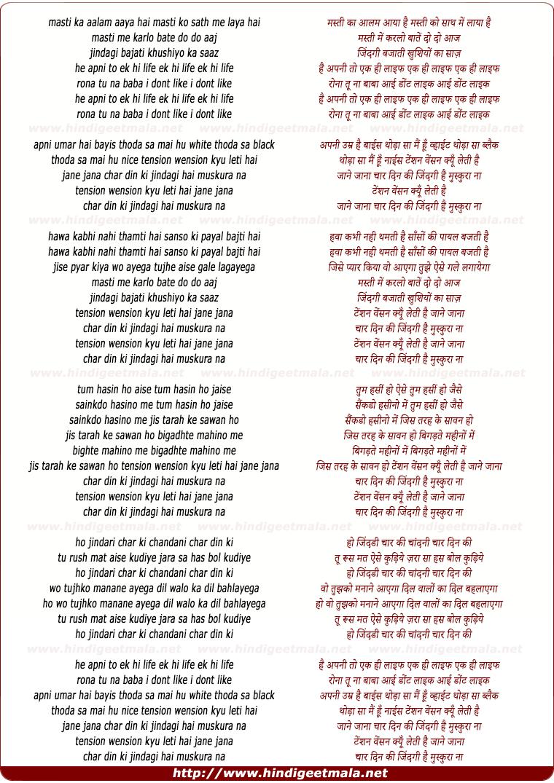 lyrics of song Masti Ka Aalam Aaya Hai