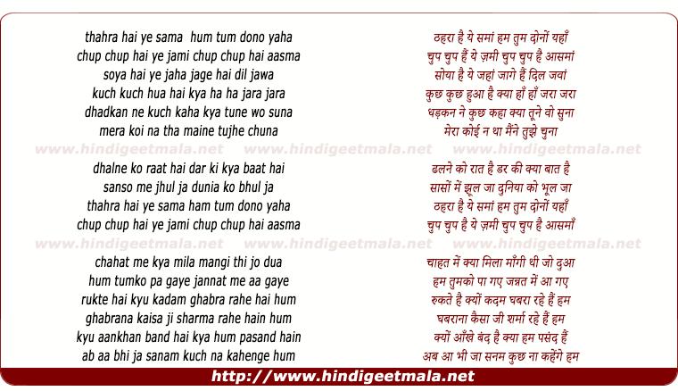 Tum Mera Hai Sanam Tum Mera Humdam Hindi Song: Thahra Hai Yeh Sama Hum Tum Dono Yaha, Chup Chup Hai Yeh