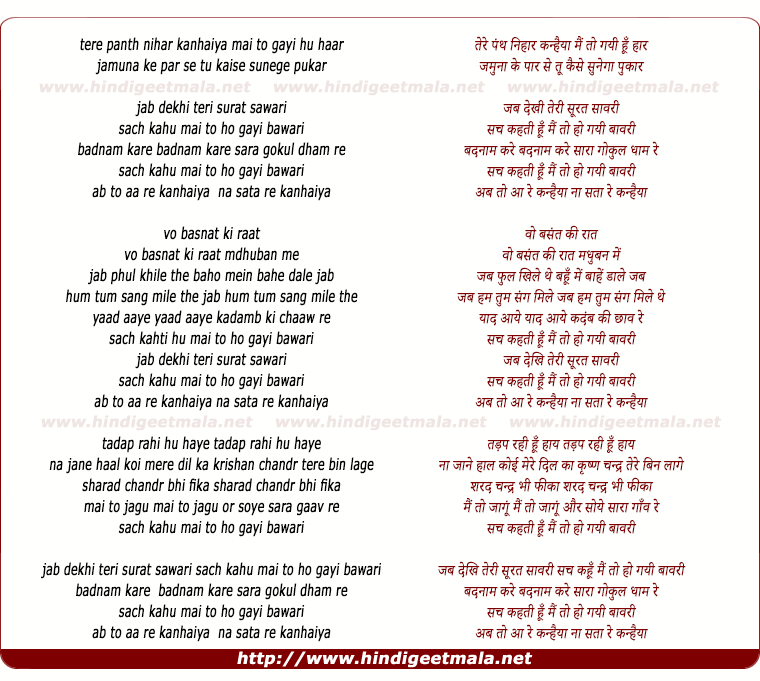 lyrics of song Tera Panth Nihar Kanhaiya Main To Gayi Hu Har