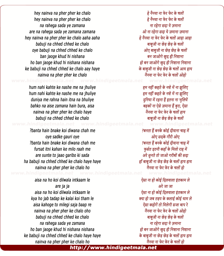 lyrics of song Haye Nainva Na Pher