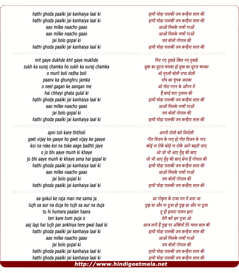 lyrics of song Hathi Ghodaa Paalki
