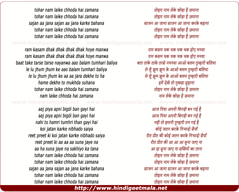 lyrics of song Tohar Naam Lai Ke Chhoda Hai Zamana
