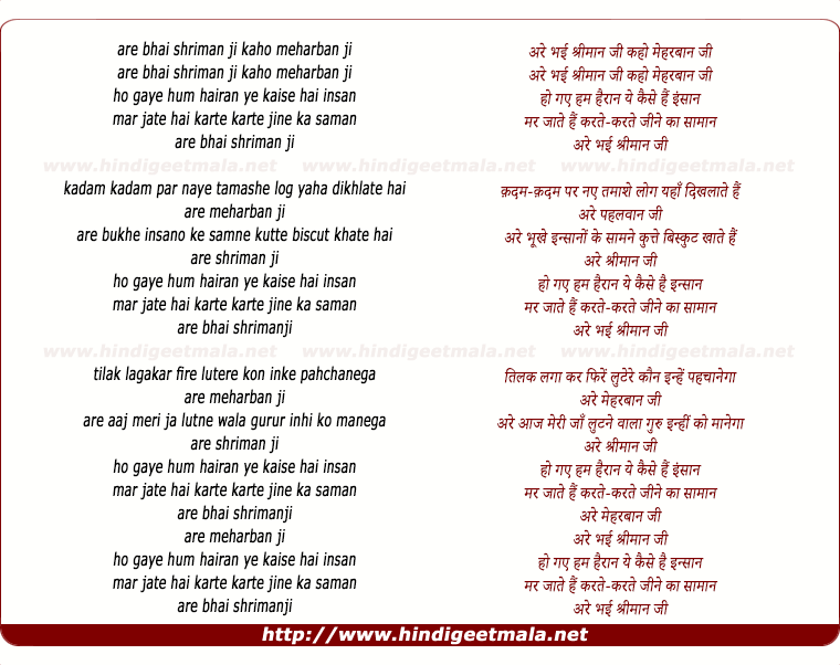 lyrics of song Are Bhai Shrimaan Ji Kaho Mharban Ji