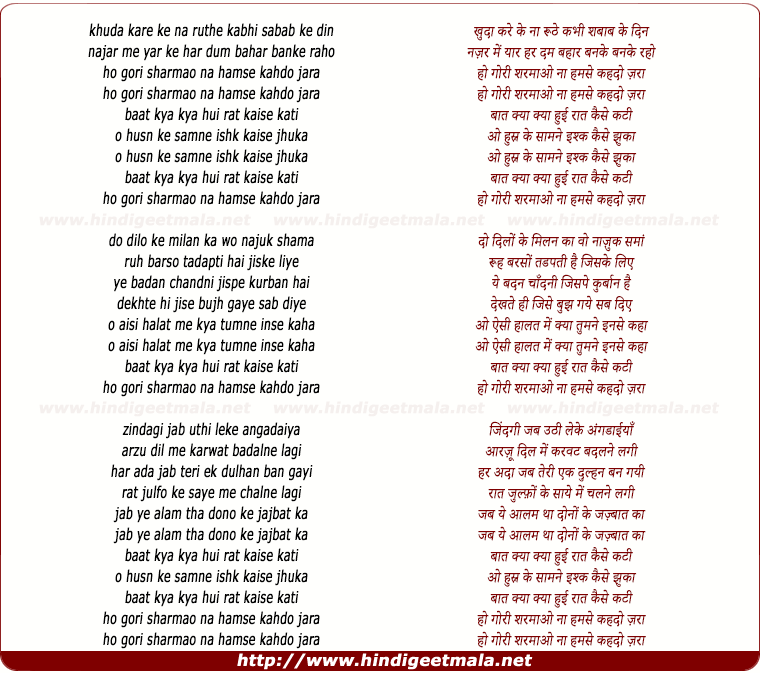 lyrics of song Gori Sharmao Na