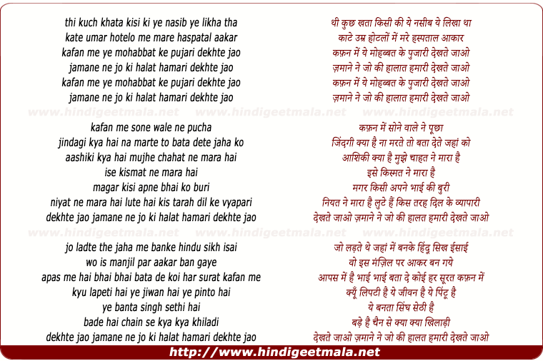 lyrics of song Kati Umar Hotelon Me, Mare Hasptal Aakar