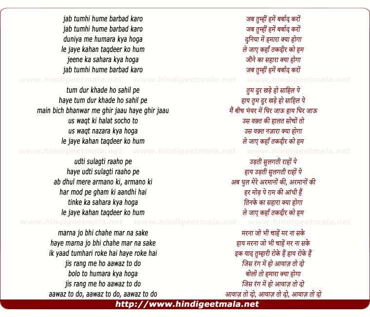lyrics of song Jab Tumhi Hame Barbad Karo, Duniya Me Hamara Kyaa Hoga