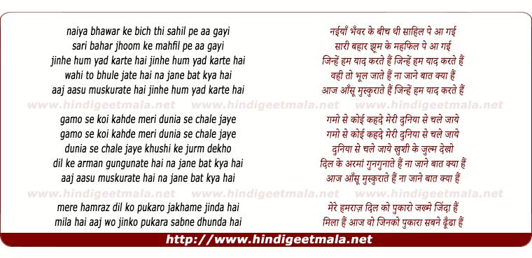 lyrics of song Jinhe Hum Yaad Karte Hai
