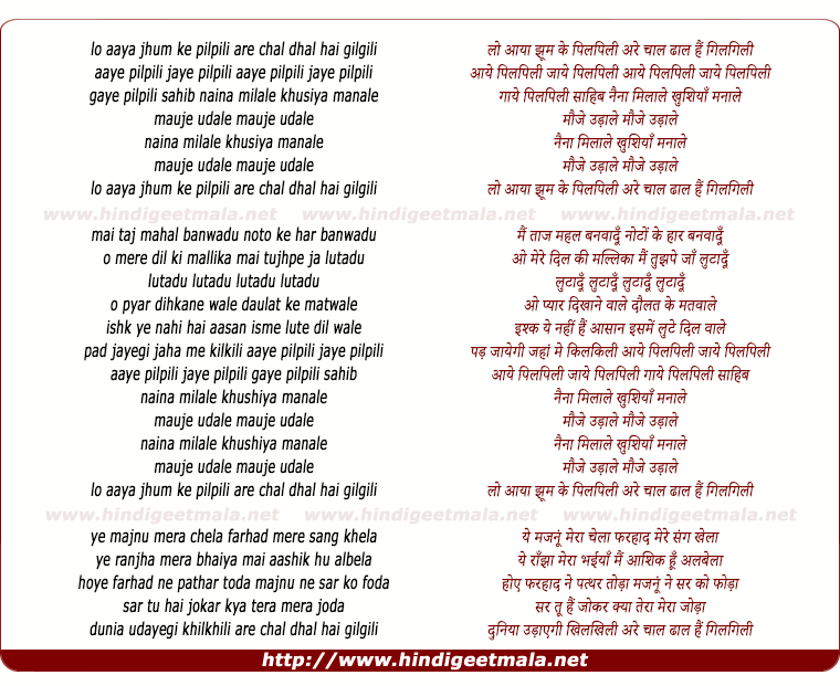 lyrics of song Lo Aaye Jhoom Ke Pilpili