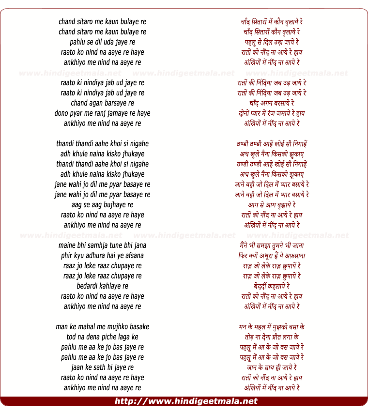 lyrics of song Chand Sitaron Me Kaun Bulaye Re