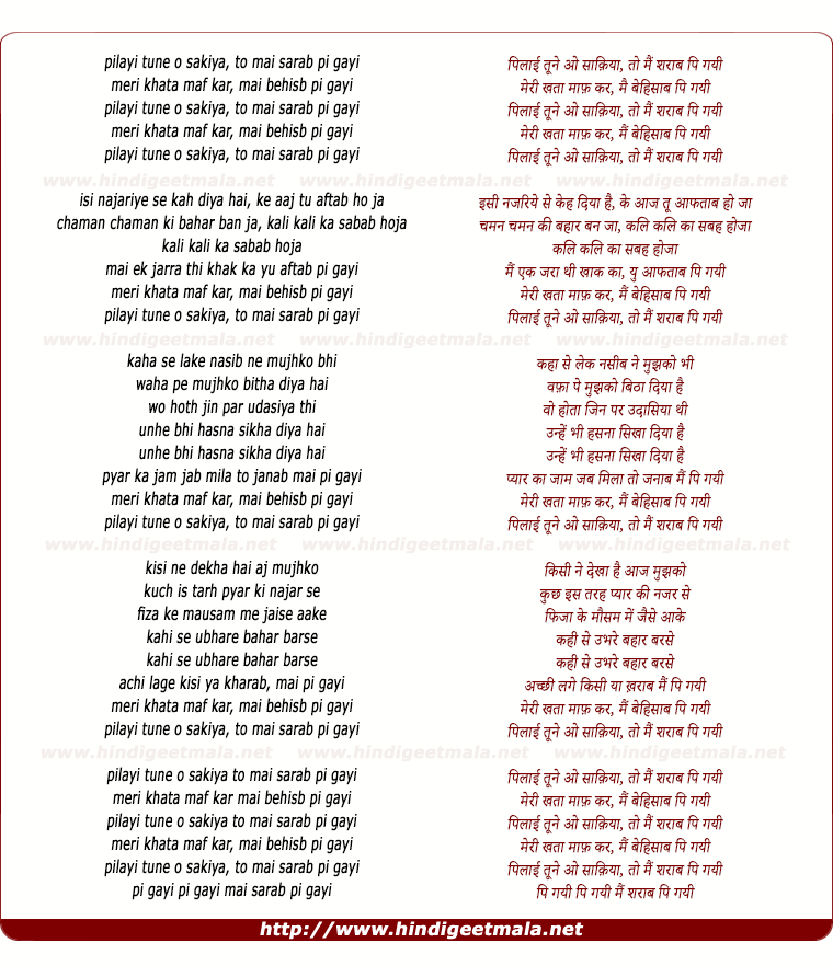 lyrics of song Pilaai Tune O Sakiya To Main Sharab Pi Gayi